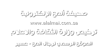 صحيفة ألمع الإلكترونية - الموقع الرسمي لرجال ألمع - عسير